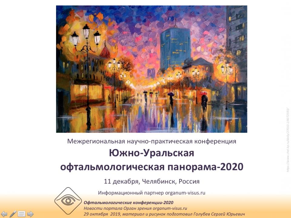 Южно Уральская Офтальмологическая Панорама 2020