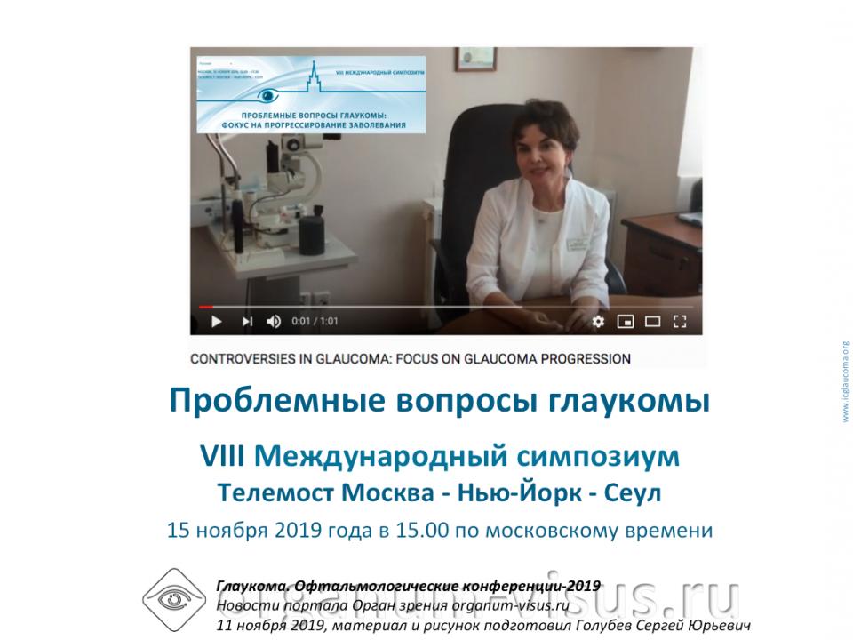 Глаукома Телемост Москва Нью-Йорк Сеул VIII Международный симпозиум