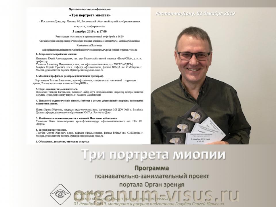 Три портрета миопии Программа встречи в Ростове-на-Дону