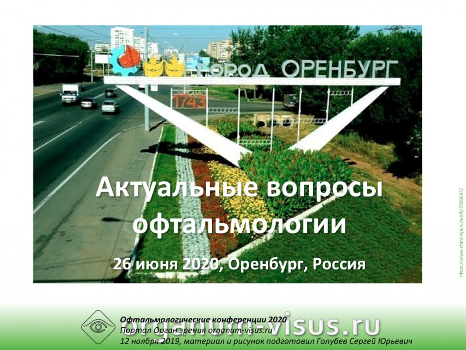 Офтальмология Оренбурга Конференция 26 июня 2020 года