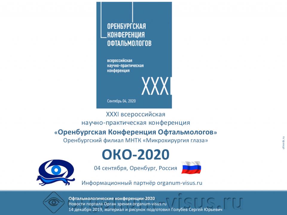 ОКО 2020 Оренбургская Конференция Офтальмологов