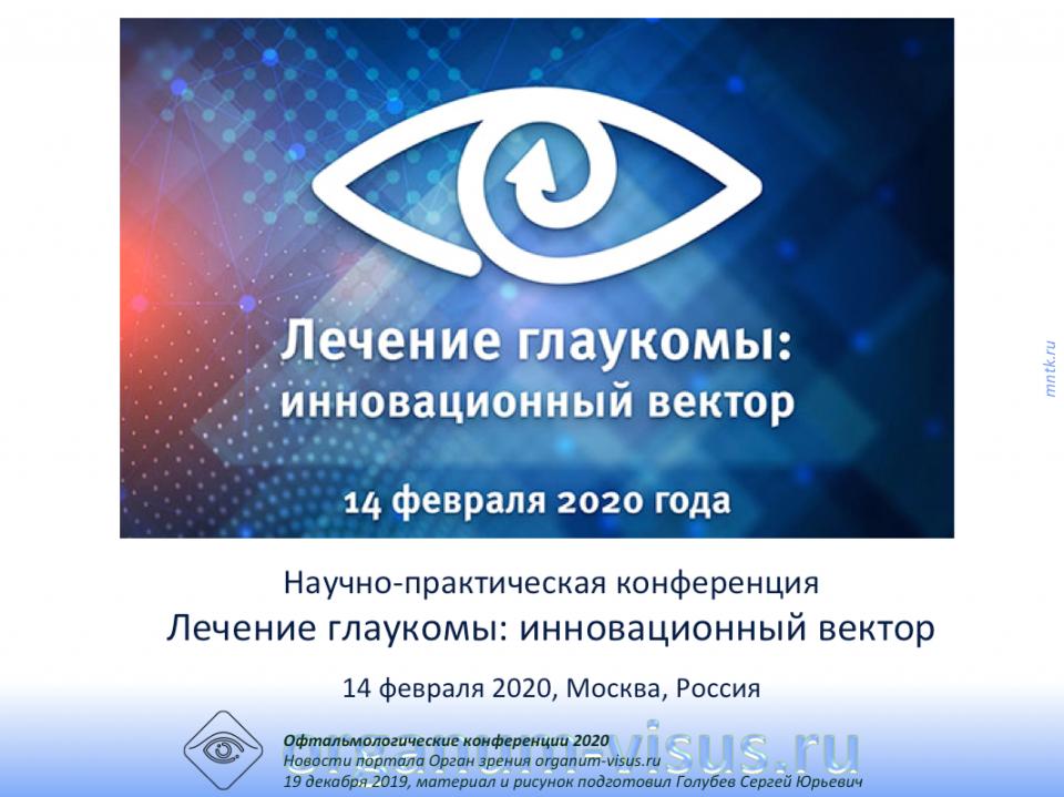 Лечение глаукомы Инновационный вектор