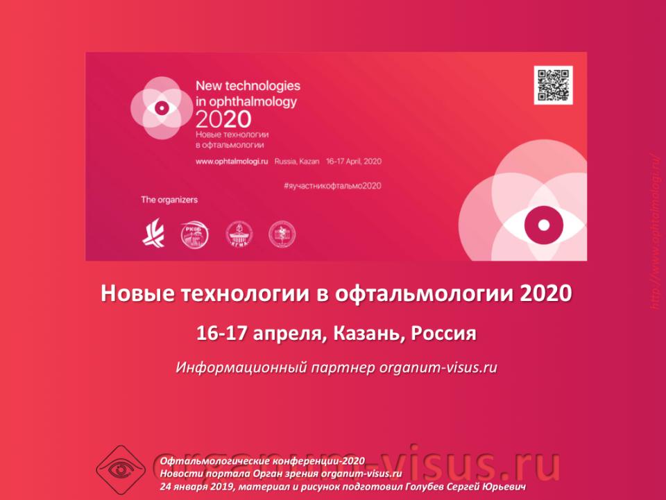 Новые технологии в офтальмологии Казань 2020