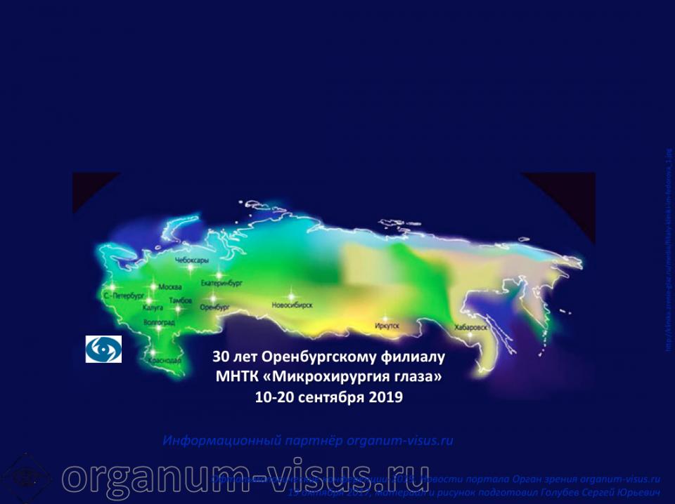 МНТК Оренбург празднует юбилей