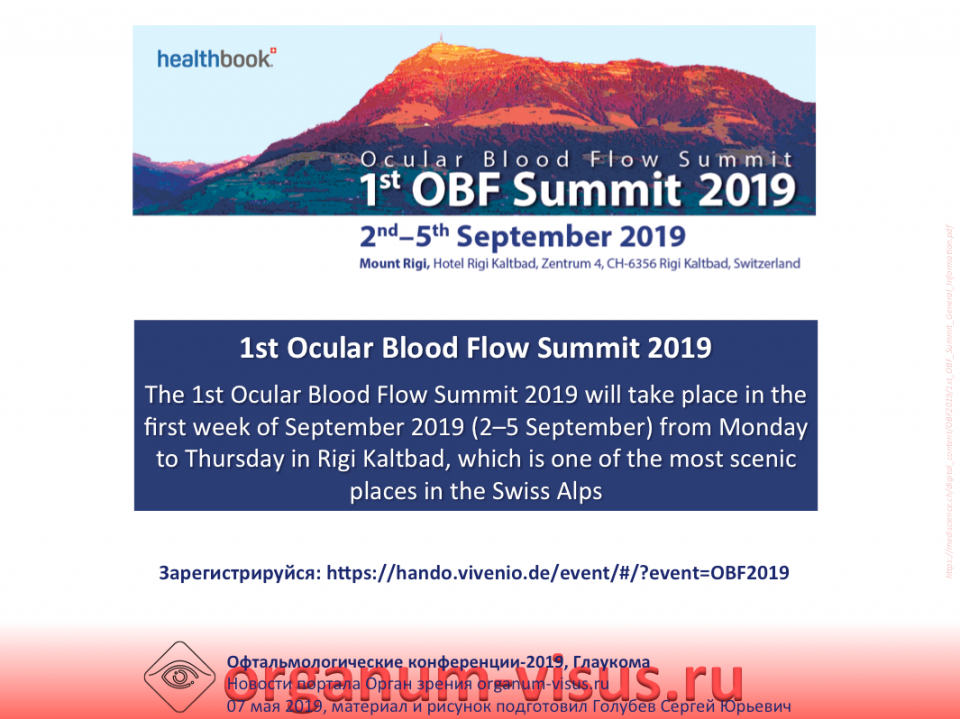 Глаукома 1st Ocular Blood Flow Summit