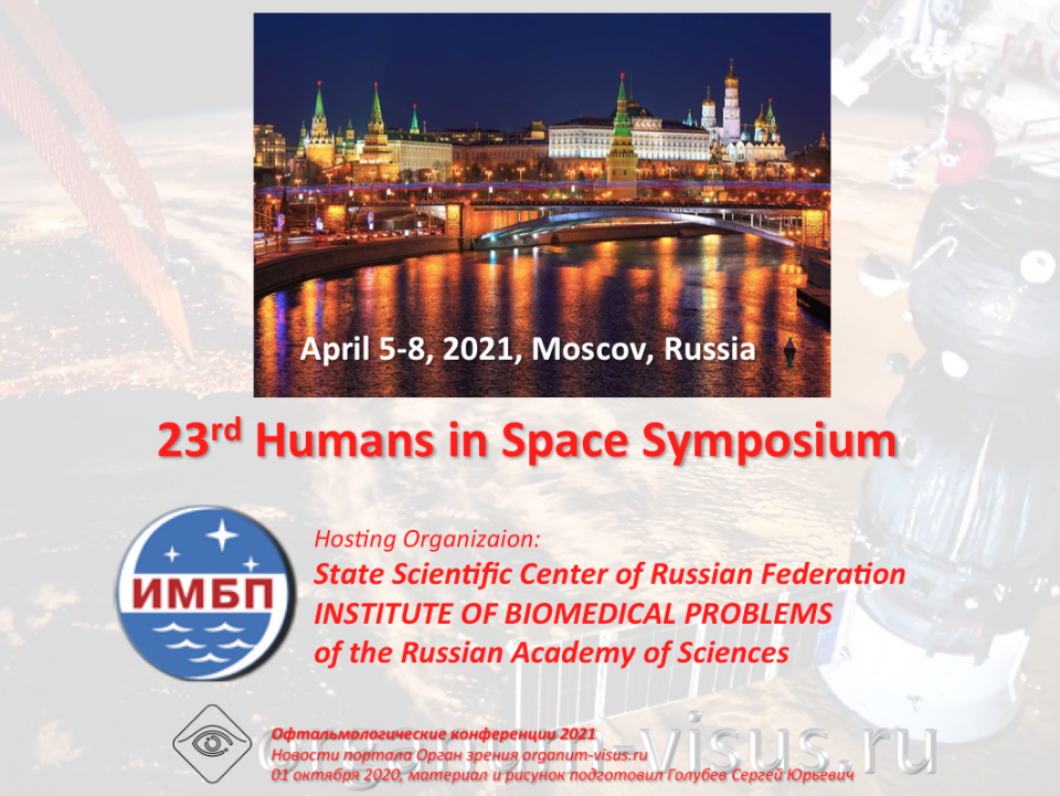 23rd Humans in Space Symposium