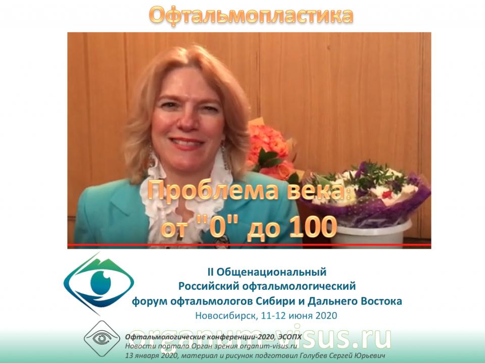 Проблемы век от 0 до 100 Офтальмопластика в Новосибирске