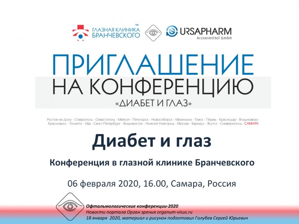 Диабет и Глаз Конференция в Клинике Бранчевского Самара