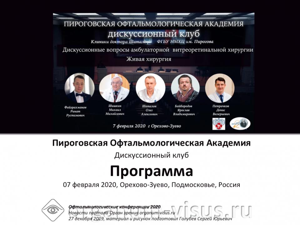 Пироговская Офтальмологическая Академия Программа