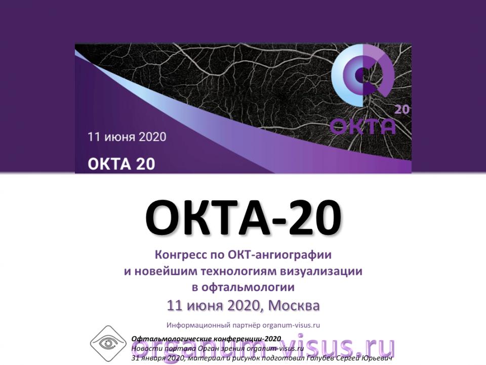 ОКТА-20 ОКТ ангиография Конгресс в Москве