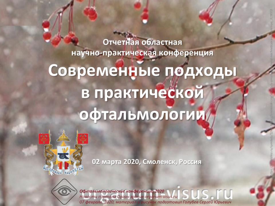 Практическая офтальмология Конференция в Смоленске