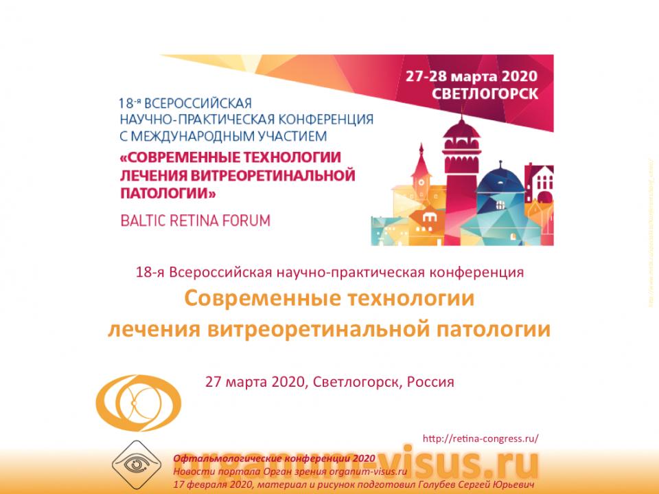 Витреоретинальный клуб Россия