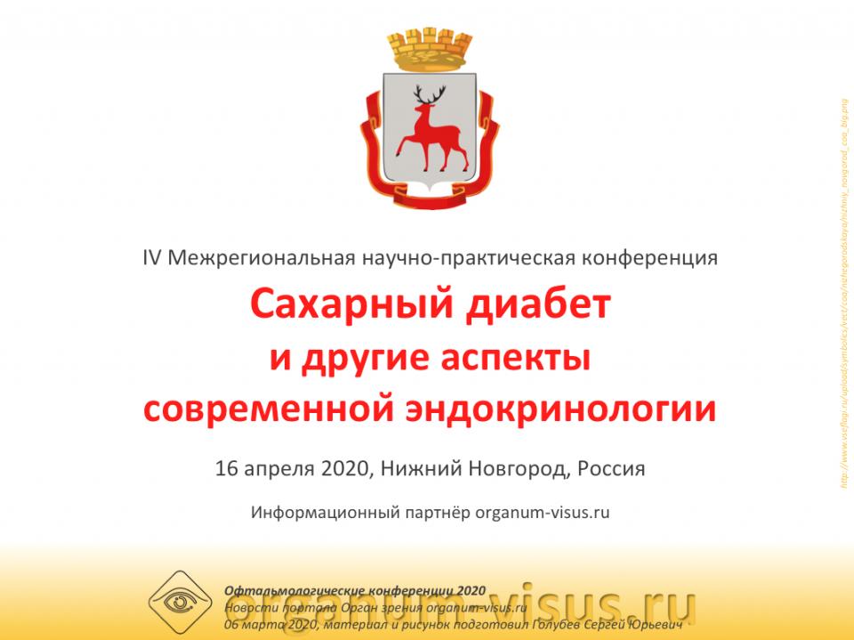 Сахарный диабет Междисциплинарная конференция Нижний Новгород