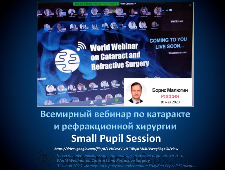 Small Pupil Session Борис Малюгин Россия