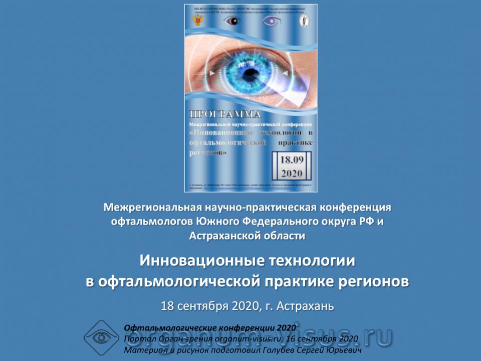 Конференция офтальмологов ЮФО России в Астрахани