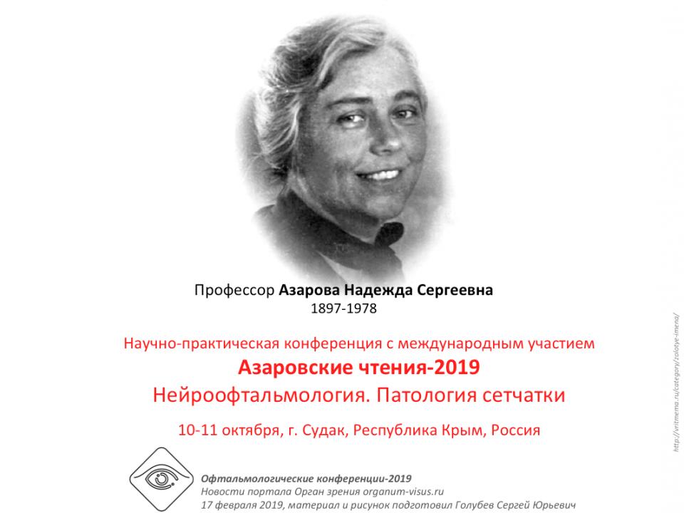 Офтальмология Крыма Азаровские чтения