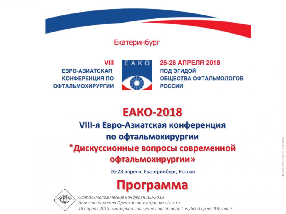 ЕАКО 2018 Программа конференции в Екатеринбурге