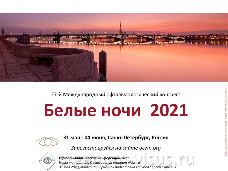 Белые ночи 2021 Офтальмологический конгресс Санкт-Петербург