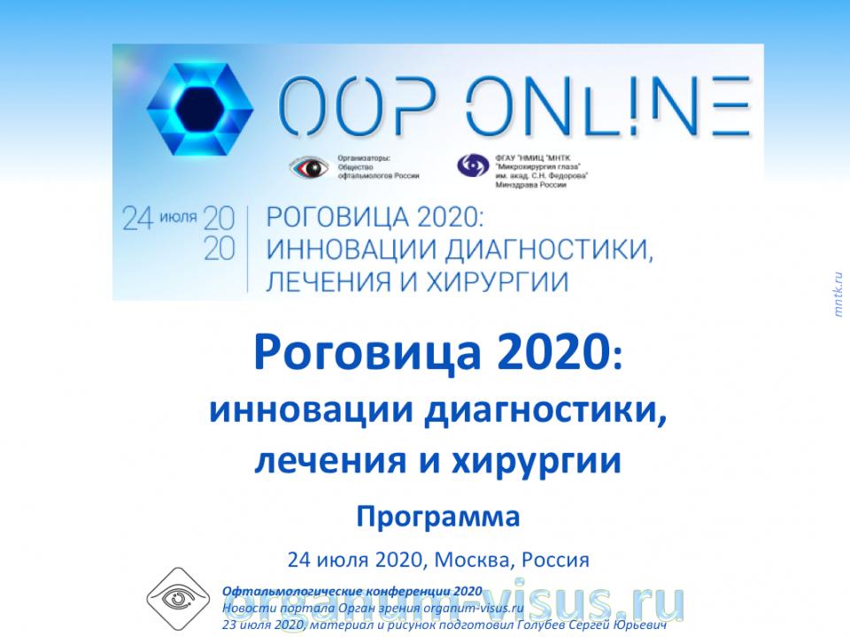 ООР ONLINE Роговица 2020 Программа конференции