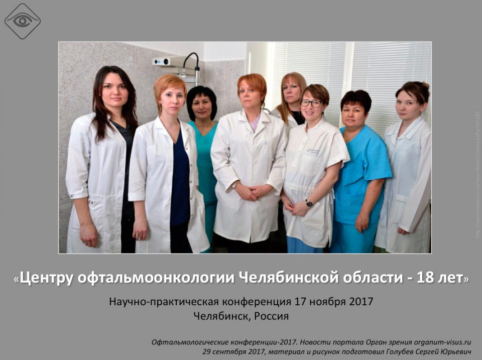 Офтальмоонкология России
