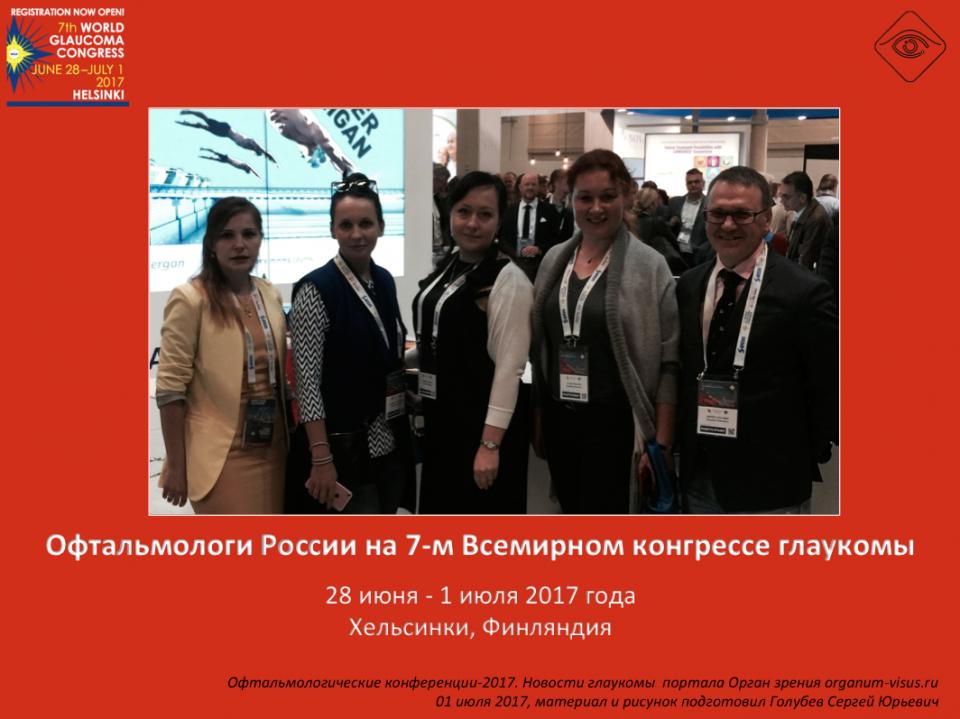 Офтальмологи России на WGC 2017