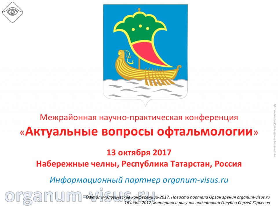 Конференция офтальмологов Татарстана