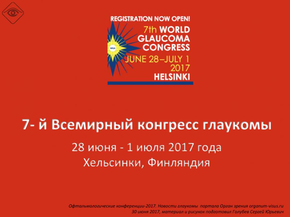 Глаукома Всемирный конгресс в Хельсинки