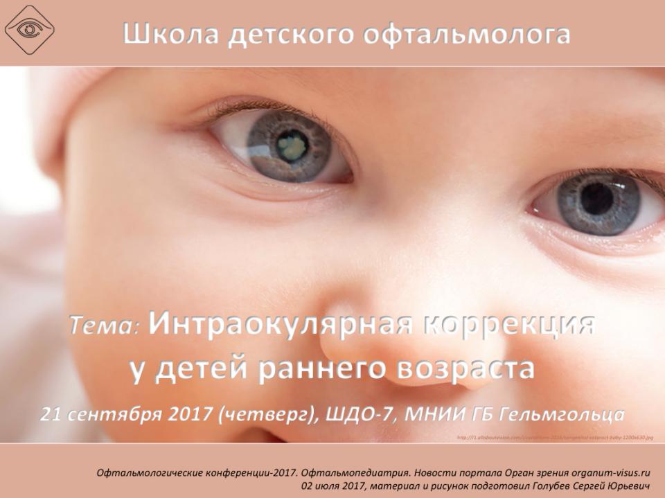 Школа детского офтальмолога