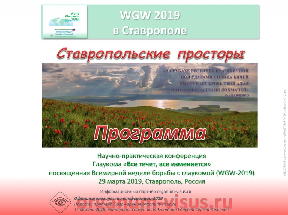 WGW 2019 в Ставрополе Программа