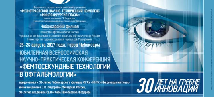 Фемтосекундные технологии в офтальмологии