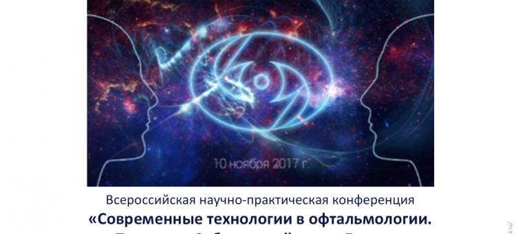 Конференция офтальмологов в Новосибирске