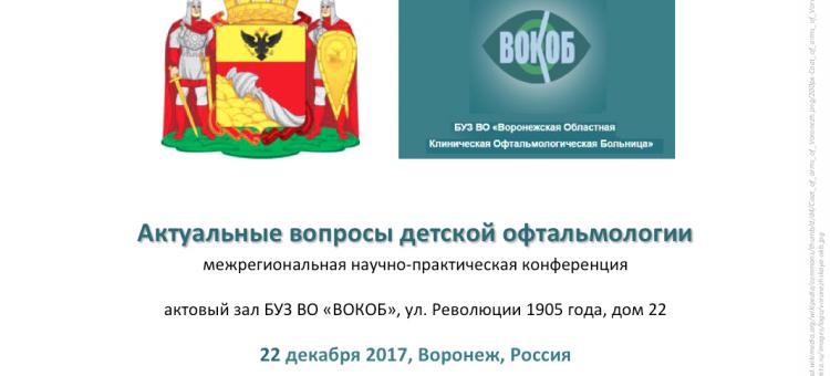 Детская офтальмология Воронежа