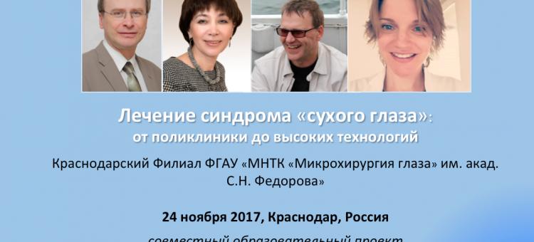 Лечение сухого глаза Конференция в Краснодаре