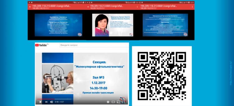 Молекулярная медицина Вебинар 01 декабря 2017