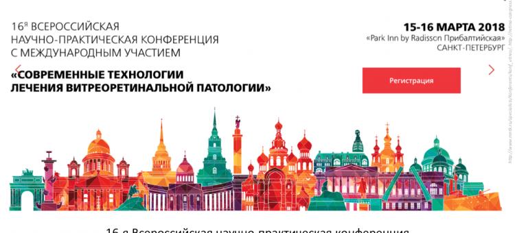 Витреоретинальный клуб Россия Санкт-Петербург, 2018