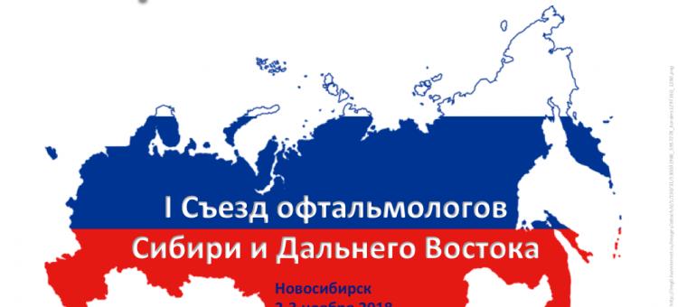 Офтальмология России I Съезд офтальмологов в Новосибирске