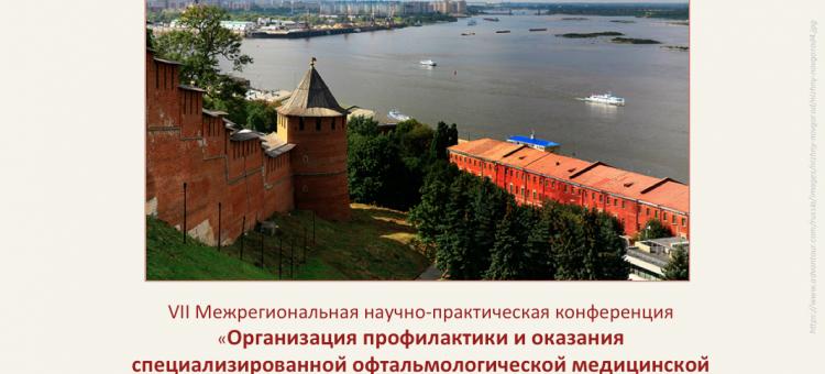 Офтальмология Нижнего Новгорода