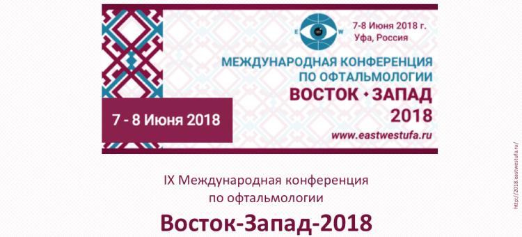 Восток-Запад-2018 Уфа Республика Башкортостан