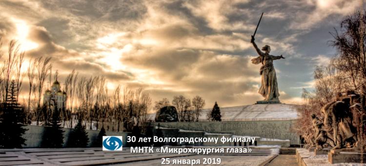 Инновации в офтальмологии Конференция Волгоградского МНТК