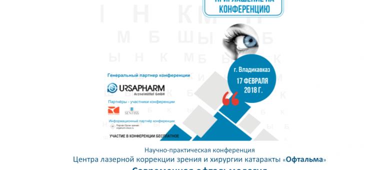 Клиника Офтальма Владикавказ Юбилейная конференция