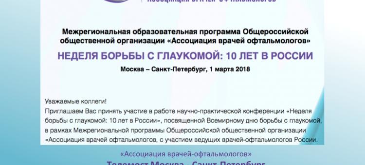 Новости глаукомы Телемост Офтальмологов Москва Санкт-Петербург