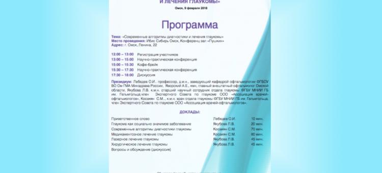 Глаукома Образовательный проект АВО в Омске