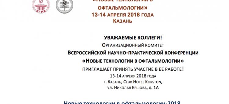 Конференция офтальмологов в Казани