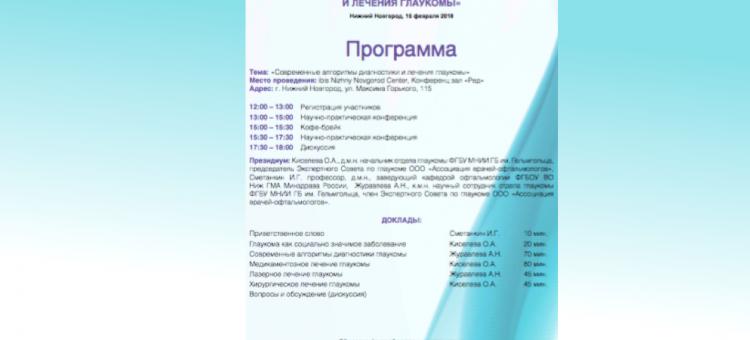 Глаукома Образовательный проект АВО в Нижнем Новгороде