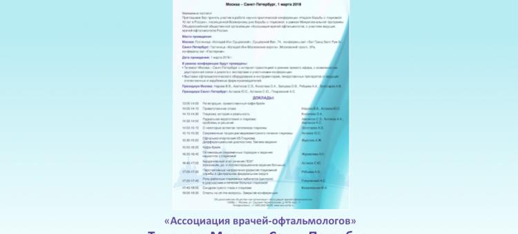Новости глаукомы Телемост Москва Санкт-Петербург Программа