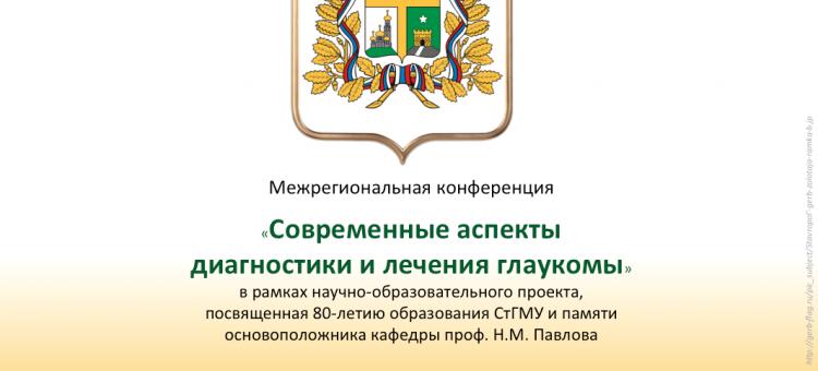 Новости Глаукомы Конференция в Ставрополе