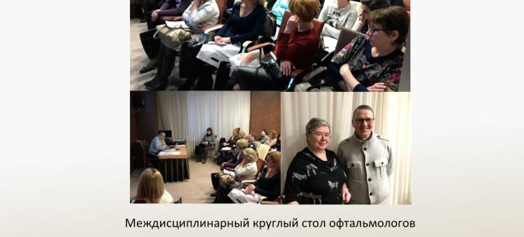 Новости глаукомы Конференция офтальмологов Иваново