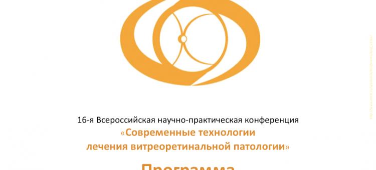 Витреоретинальный клуб 2018 Программа