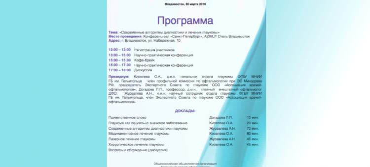 Глаукома Образовательный проект АВО во Владивостоке