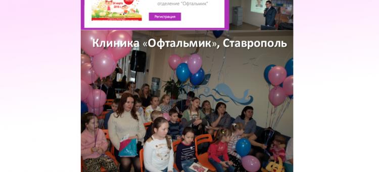 Клиника Офтальма Ставрополь Конференции 2018 года
